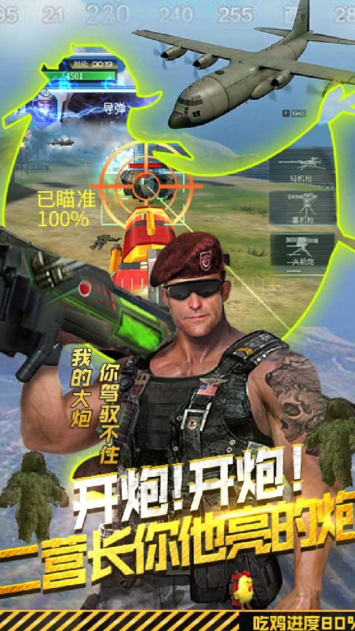 抢滩登陆3DBT版游戏截图