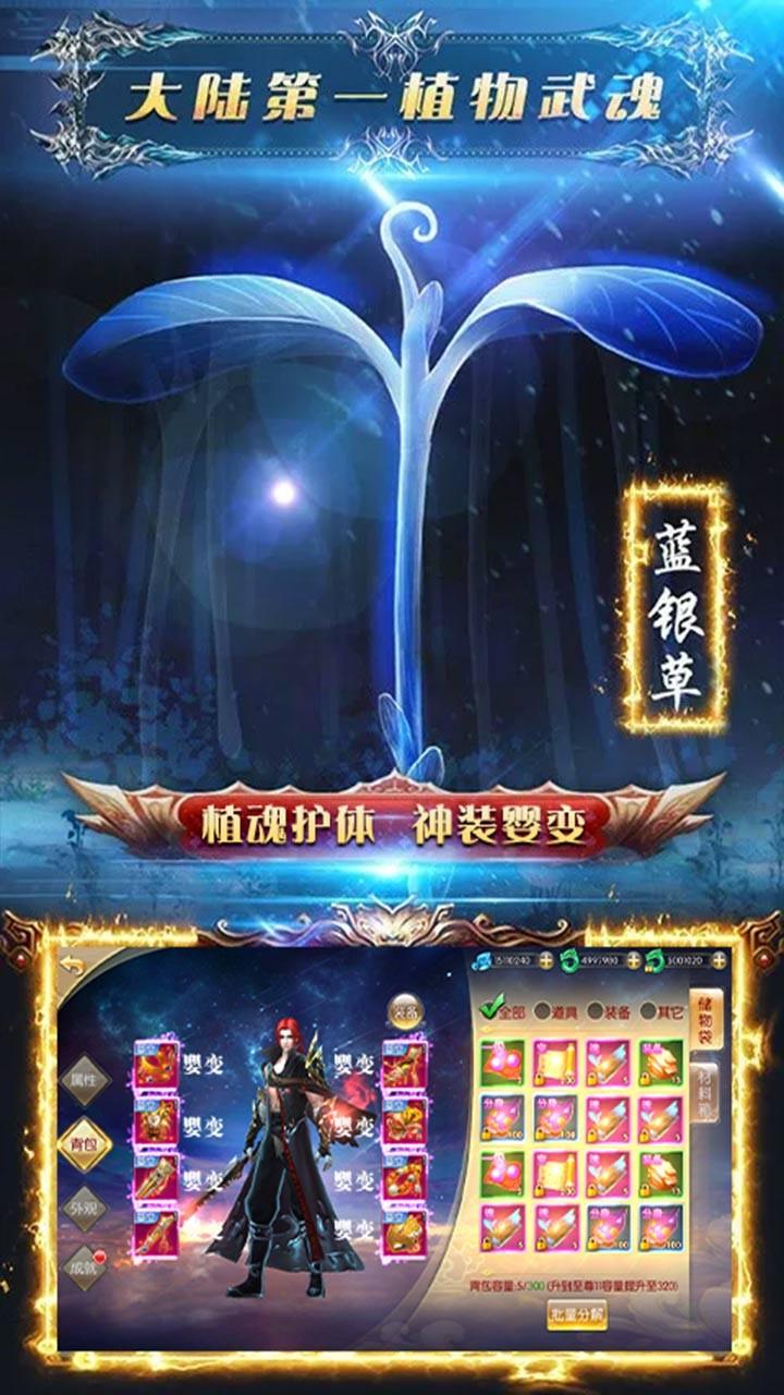 苍穹传:斗破传说(BT版)