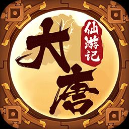 大唐仙游記BT(滿V版)圖標