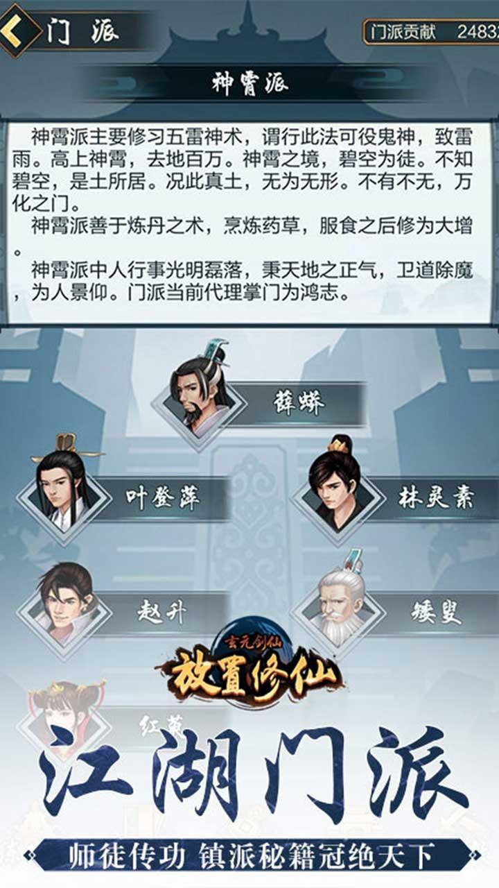 玄元剑仙软件截图1