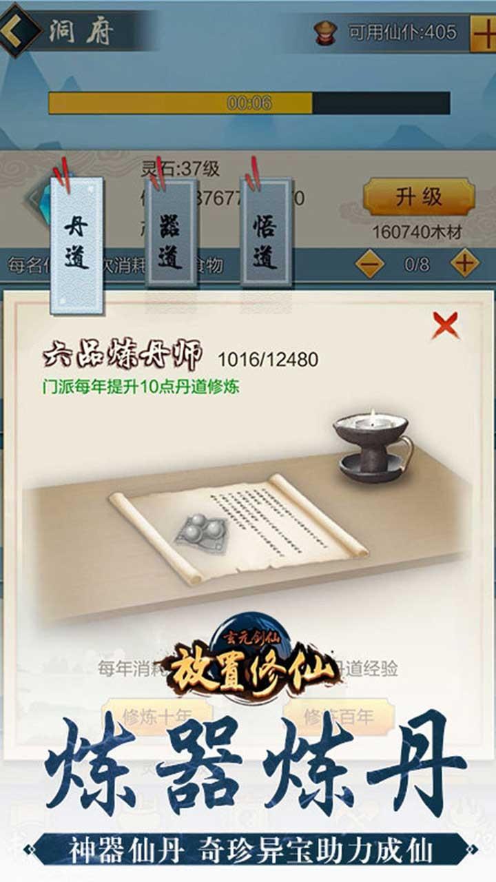玄元剑仙软件截图3