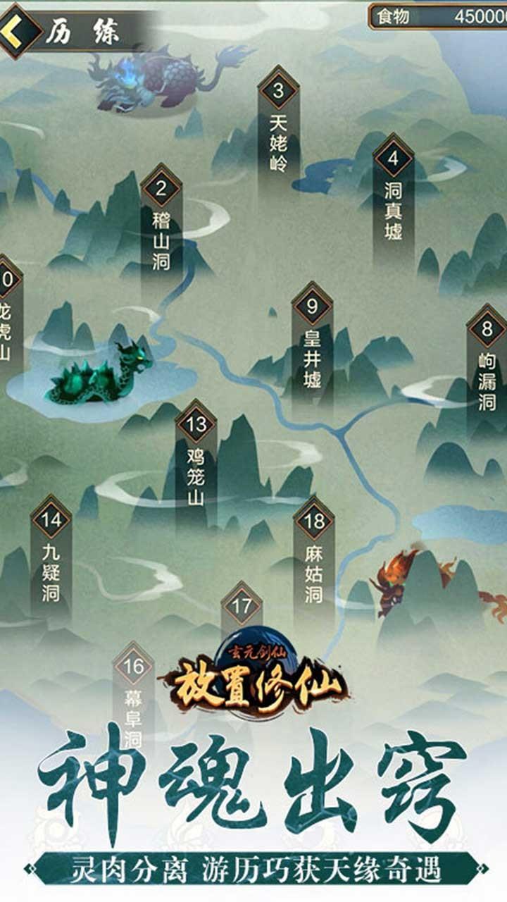 玄元剑仙软件截图4