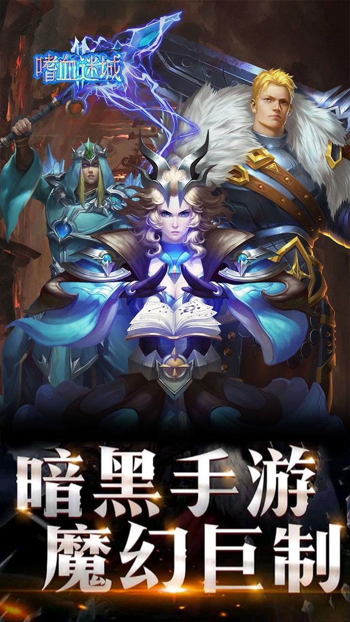 龍之召喚嗜血迷城 V1.0.1 安卓版截圖1