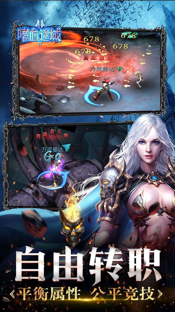 龙之召唤嗜血迷城 V1.0.1 安卓版截图2