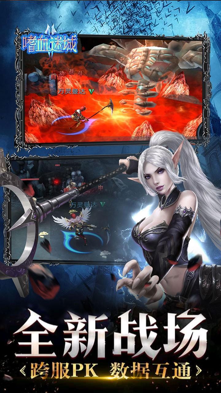 龍之召喚嗜血迷城 V1.0.1 安卓版截圖3