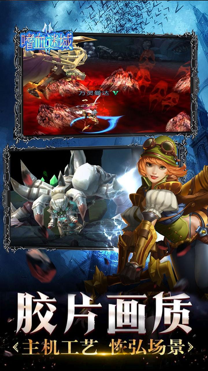 龙之召唤嗜血迷城 V1.0.1 安卓版截图5