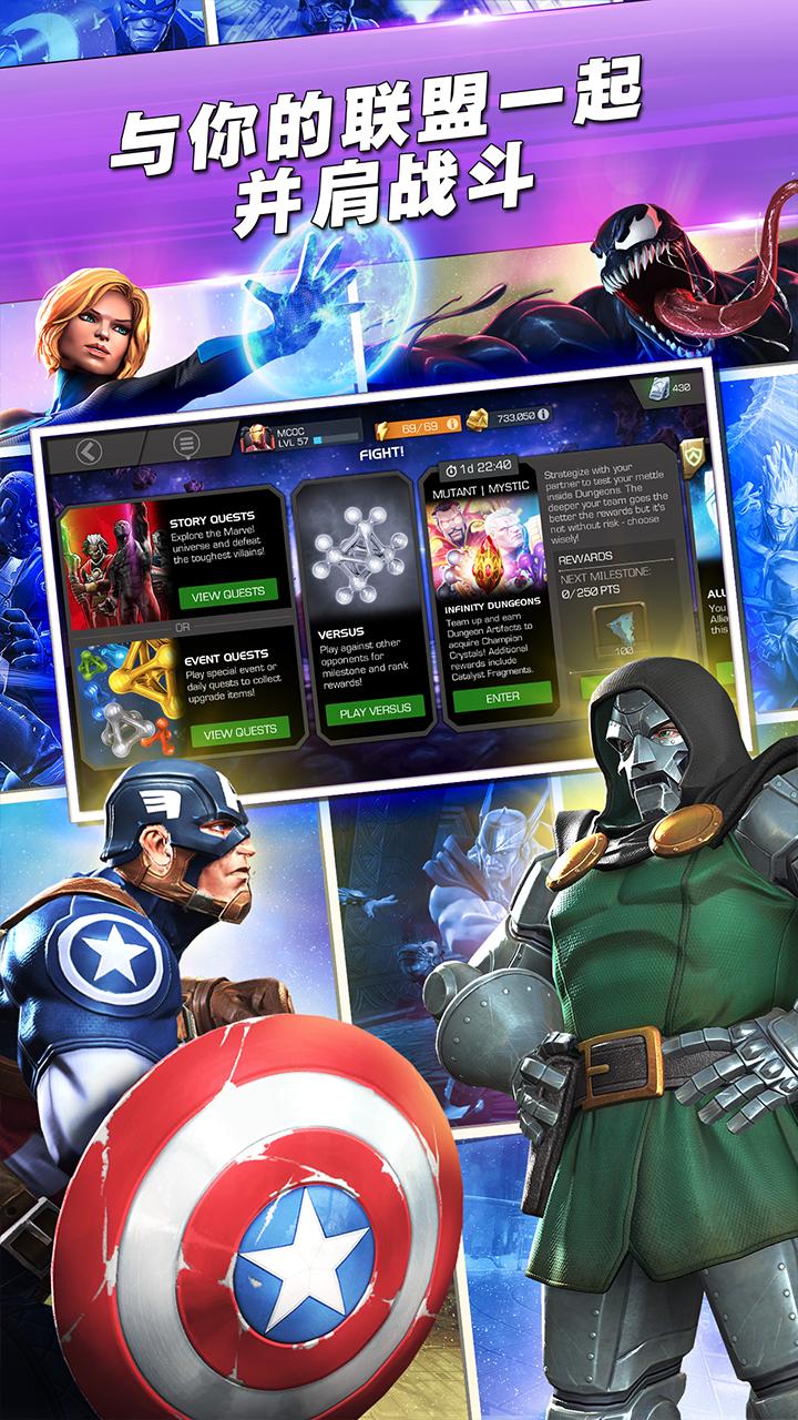 漫威:超级争霸战