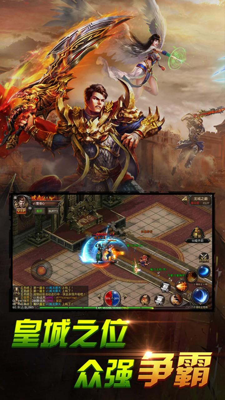 霸王之心游戏截图