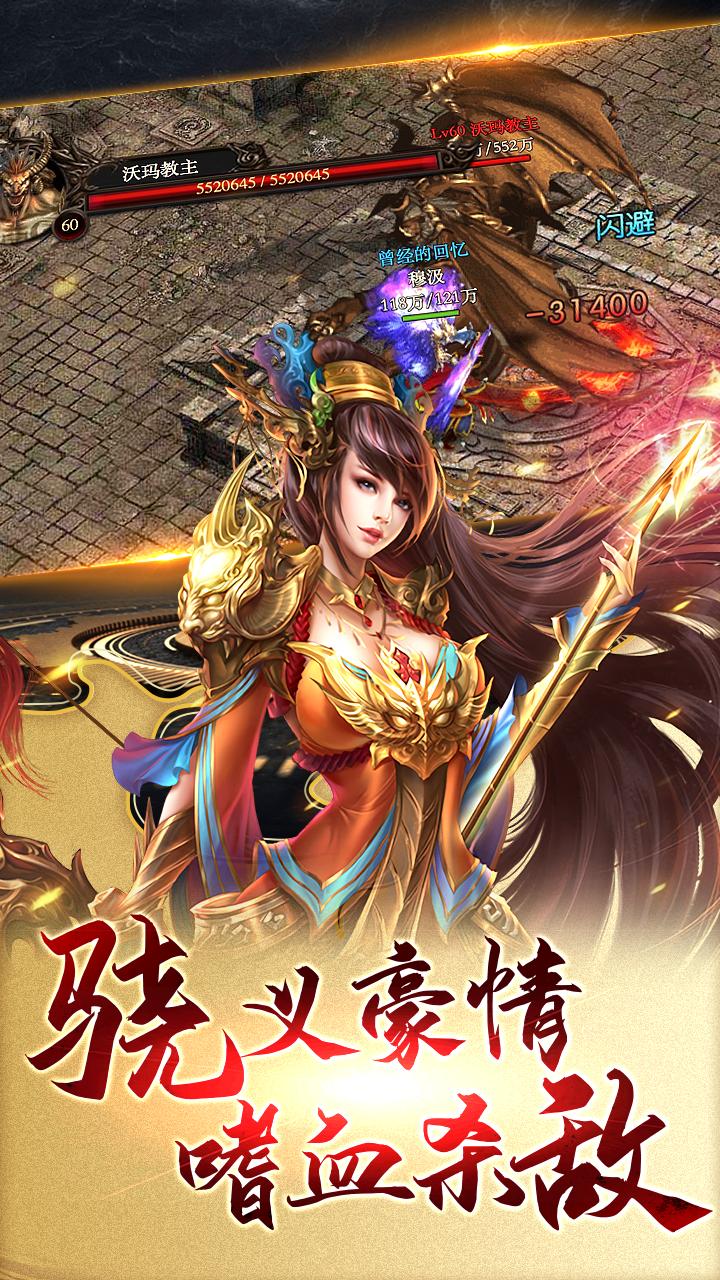 千斩传说BT(狂暴版)