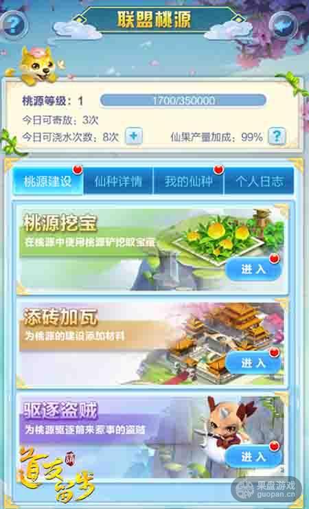 图4 联盟桃源.jpg