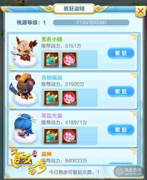 图5桃源建设玩法之一驱赶盗贼.jpg