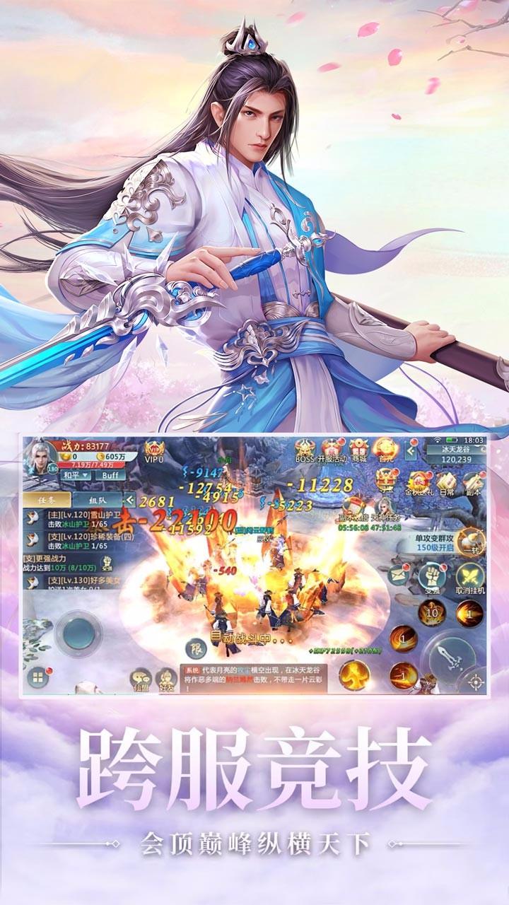 梦幻古龙软件截图0