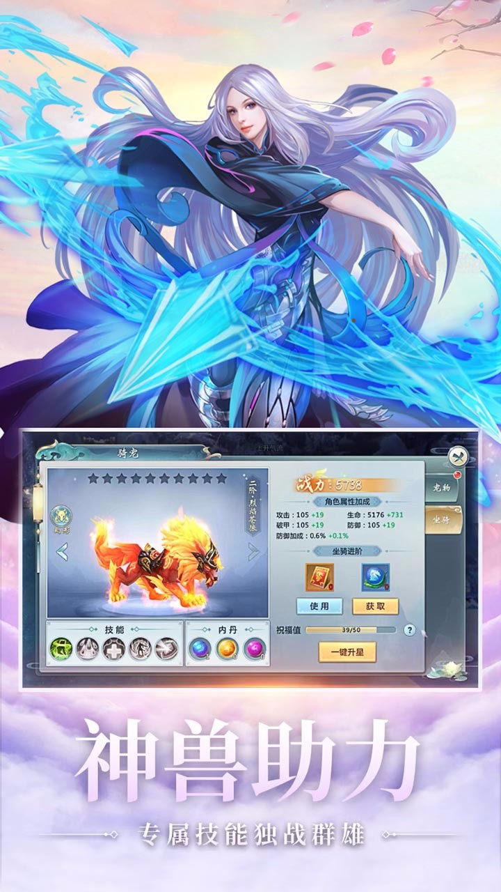 梦幻古龙软件截图1