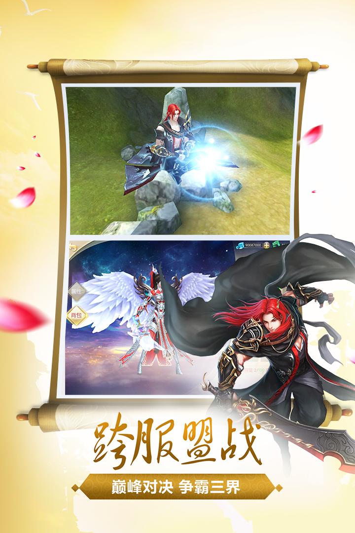 仙靈劍OL宣傳圖片