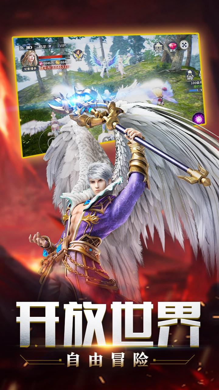 魔法之光OL宣传图片