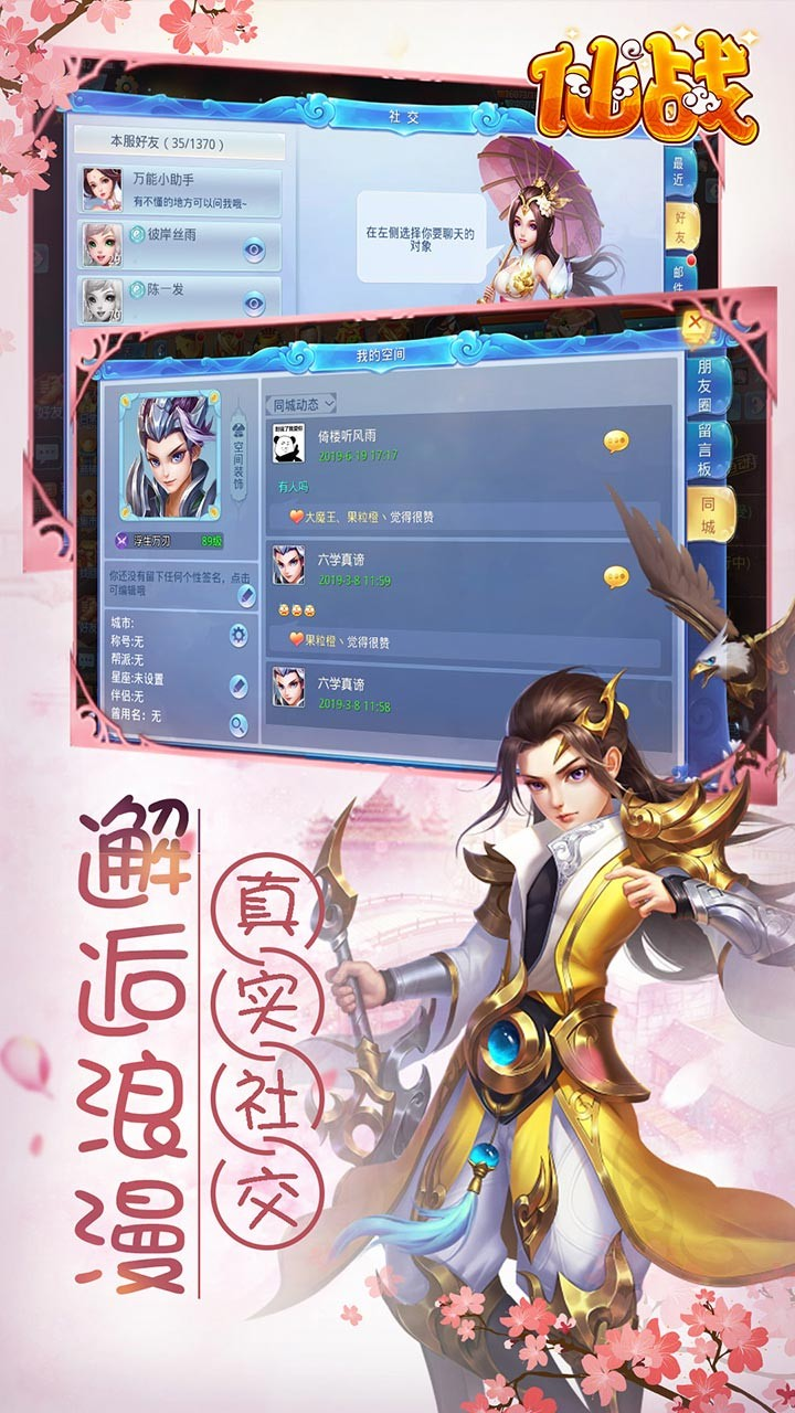 仙战软件截图3
