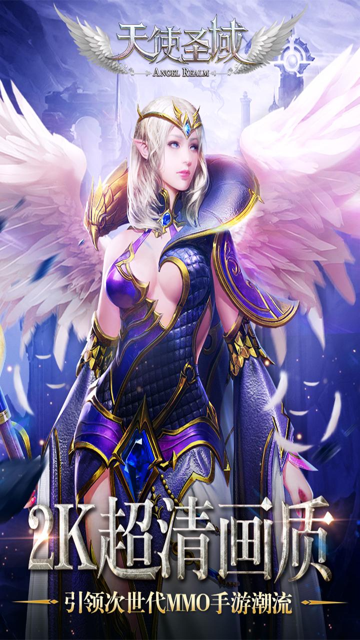 天使圣域BT