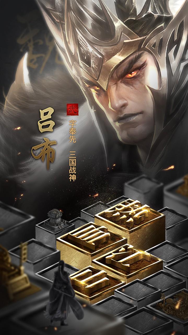 无双魏蜀吴软件截图3