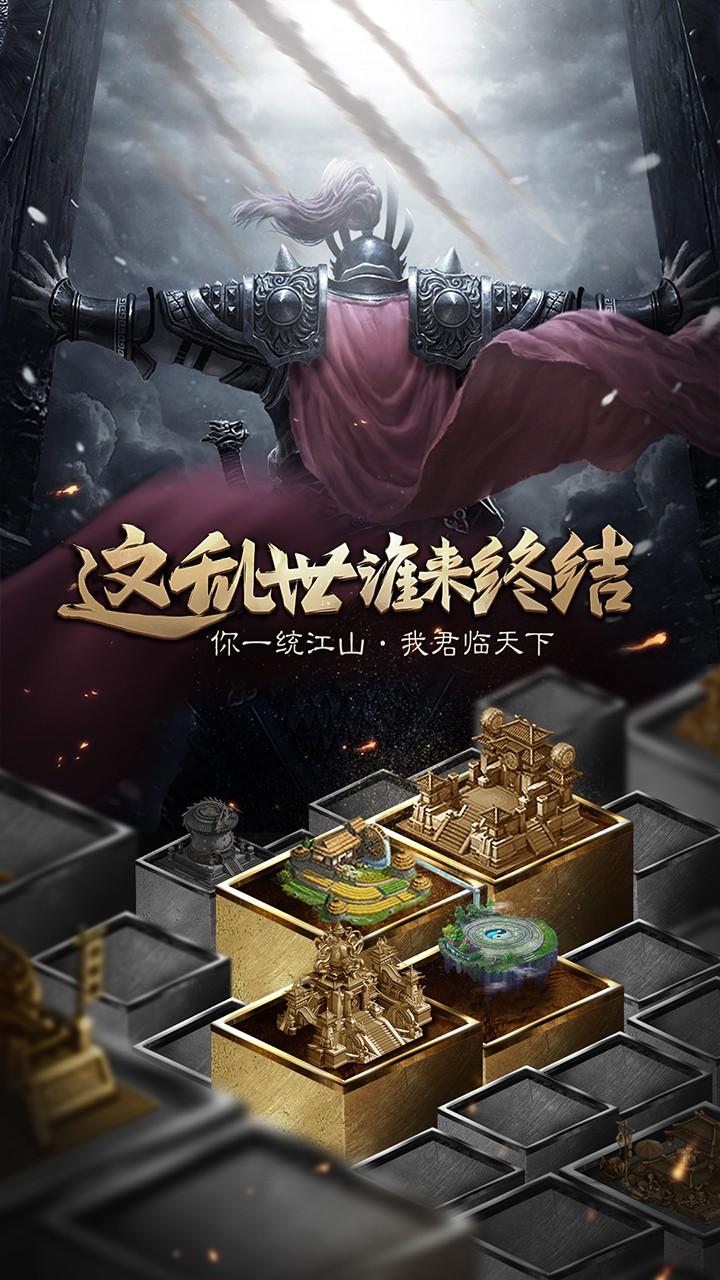无双魏蜀吴软件截图4