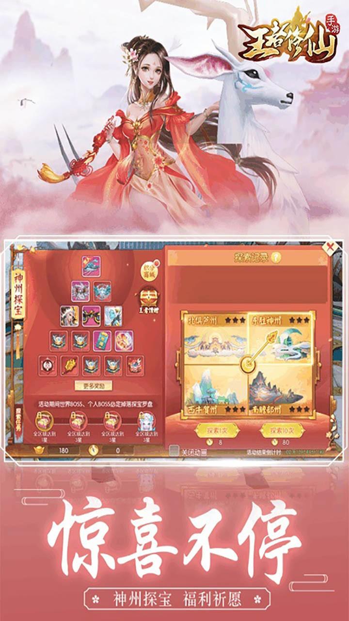 王者修仙软件截图1