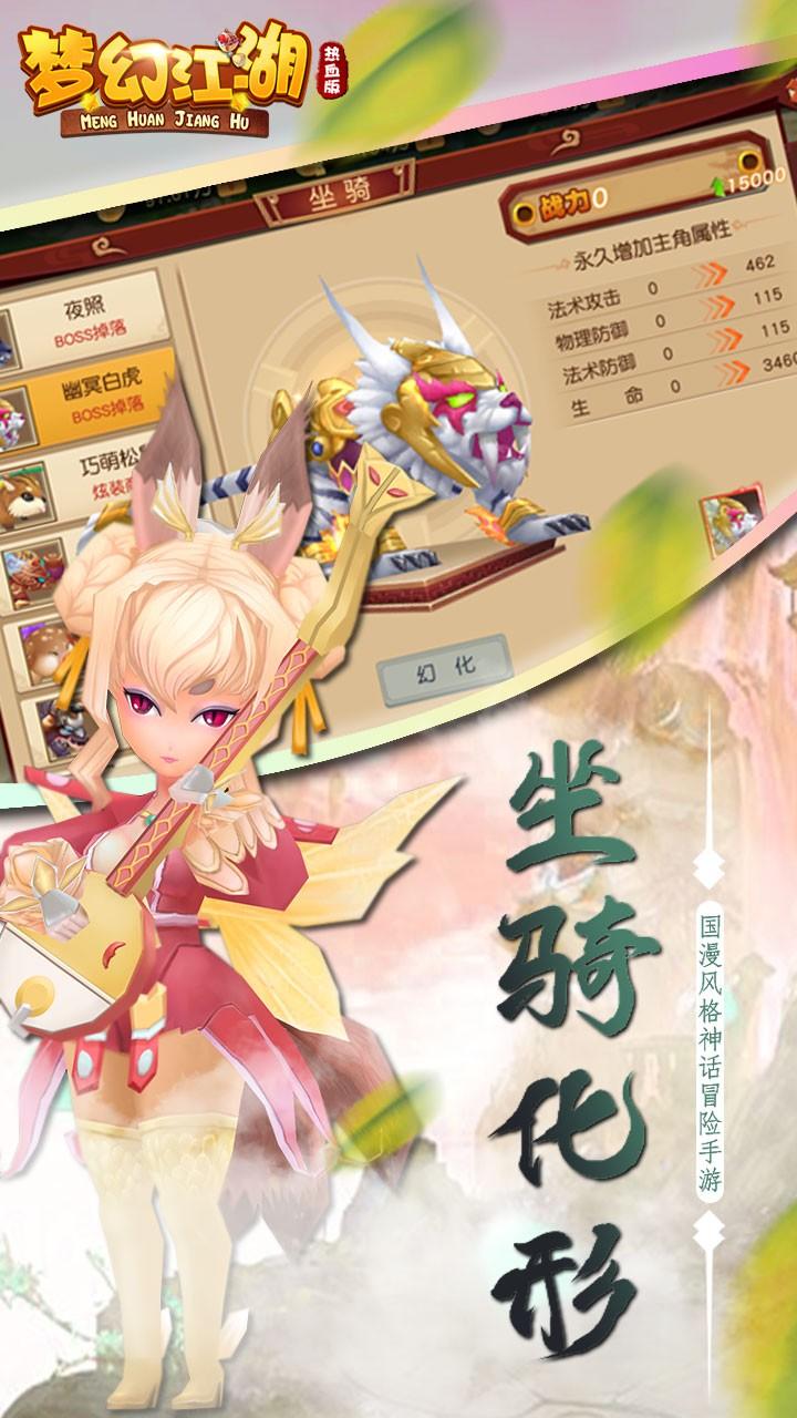 梦幻江湖(热血版)软件截图1