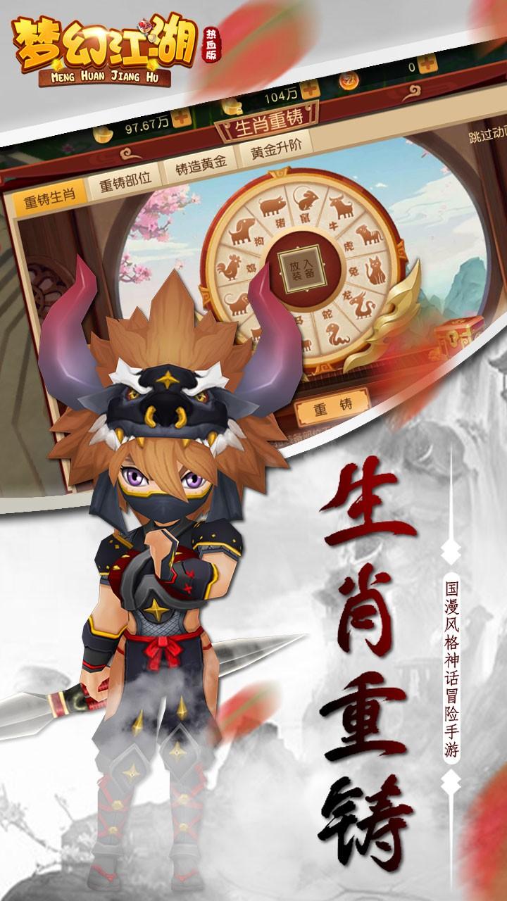梦幻江湖(热血版)软件截图2