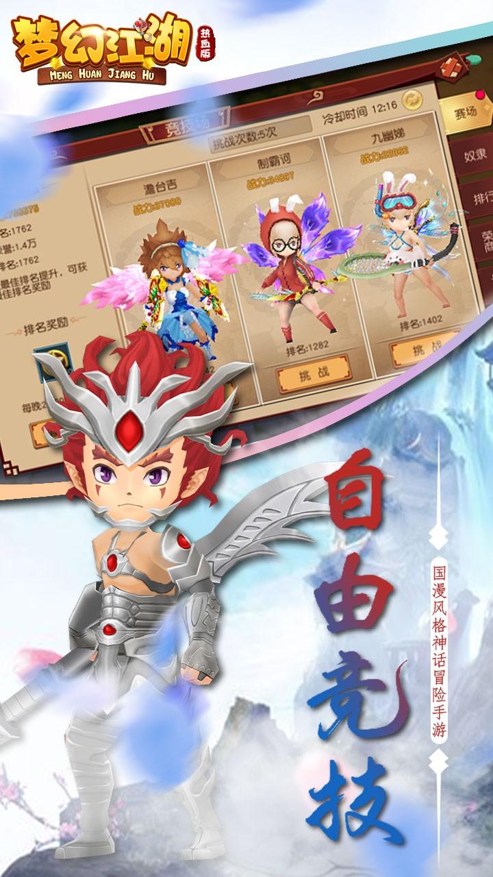 梦幻江湖(热血版)软件截图3