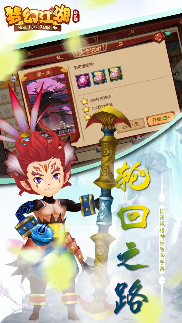 梦幻江湖(热血版)软件截图4