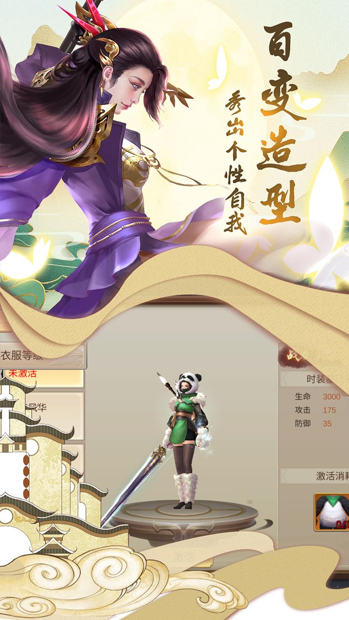 剑仙轩辕志