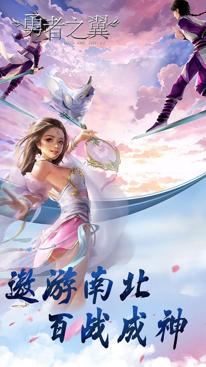 勇者之翼 V1.0 安卓版截圖2