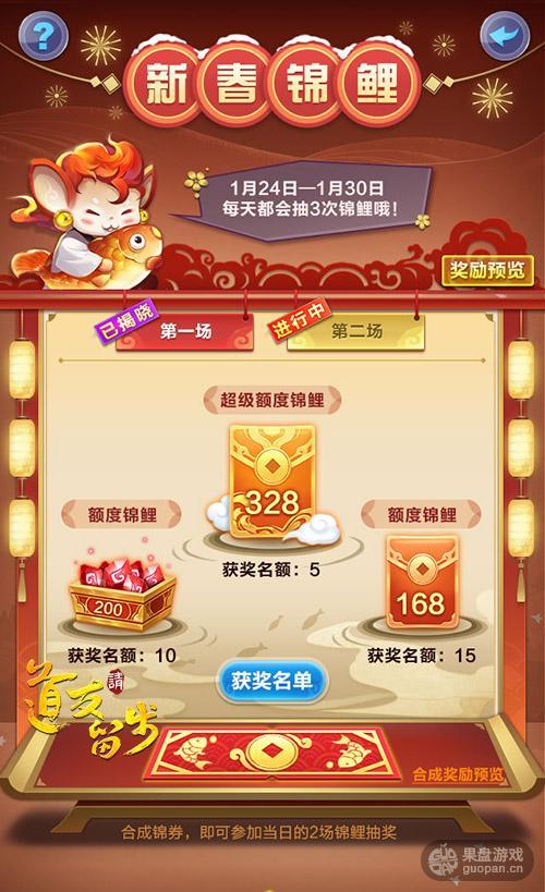 圖3 新春錦鯉.jpg
