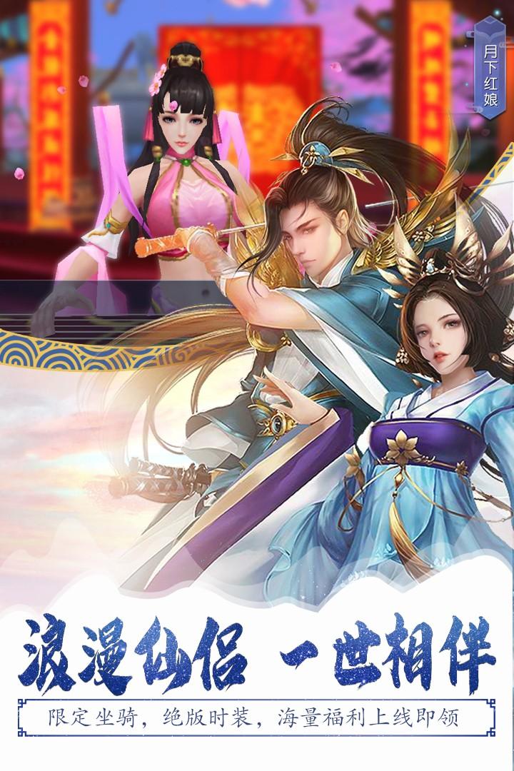 幻刃录(3D婚恋)软件截图3