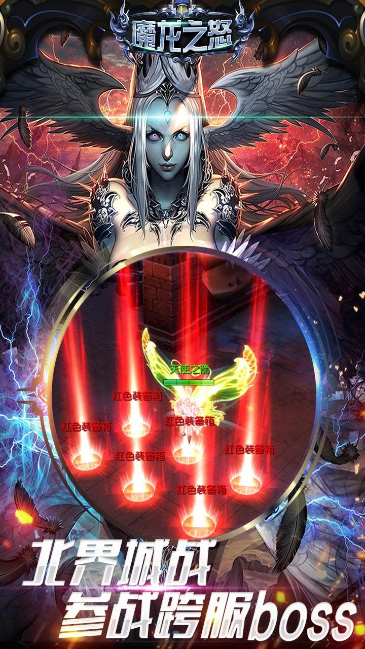 魔龙之怒软件截图0