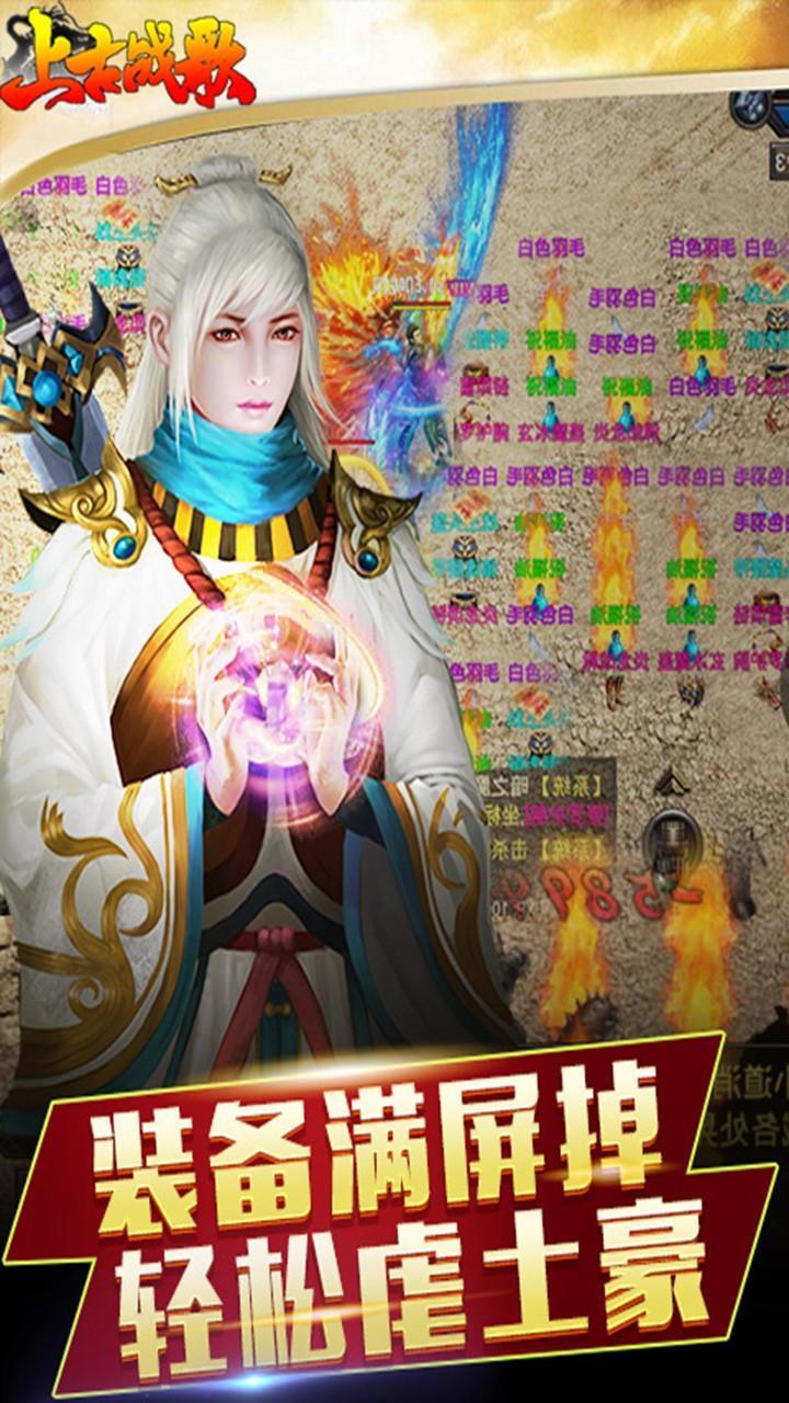 上古战歌(一战封神)