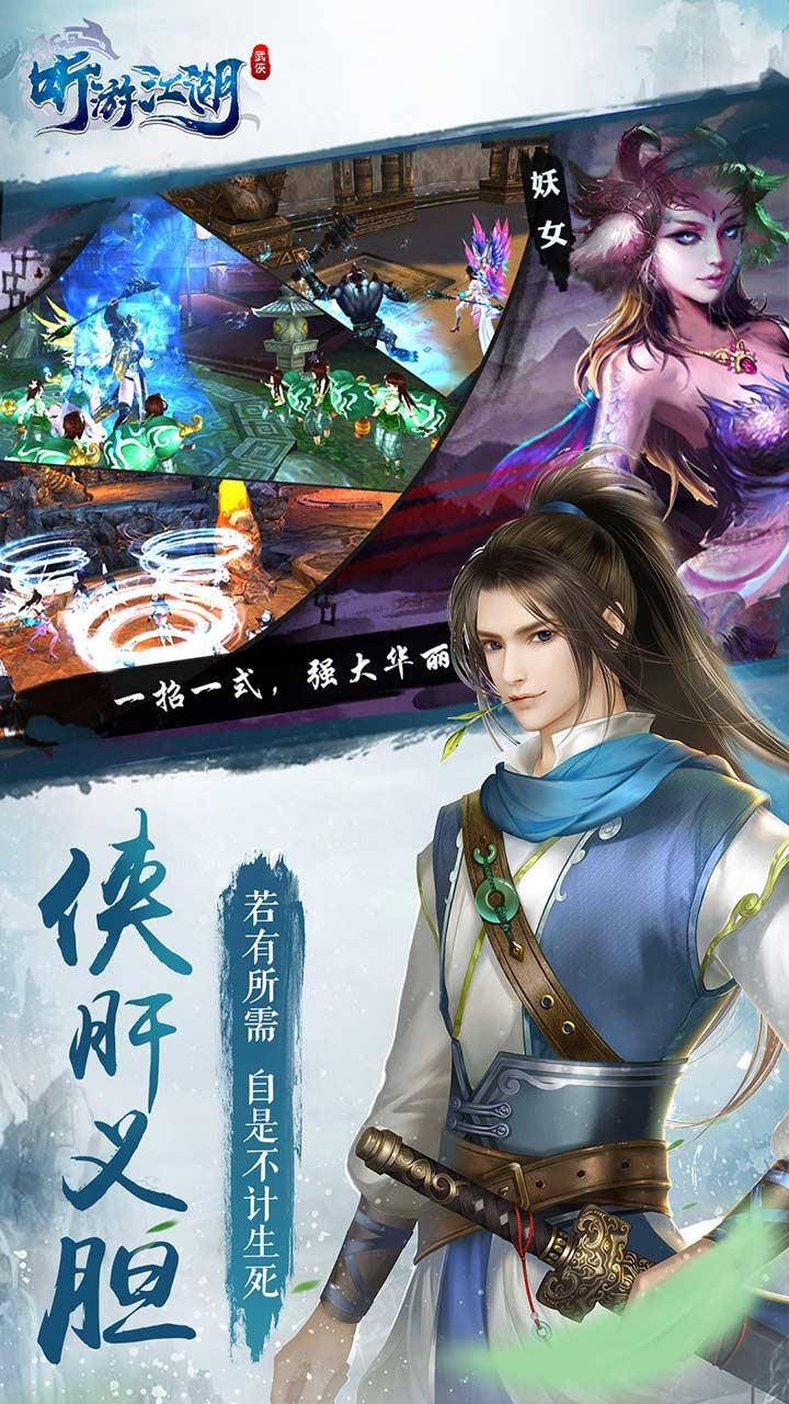 听游江湖宣传图片