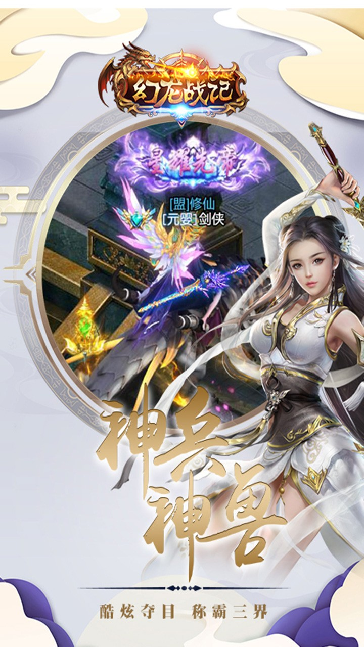 幻龙战记(一剑九霄)