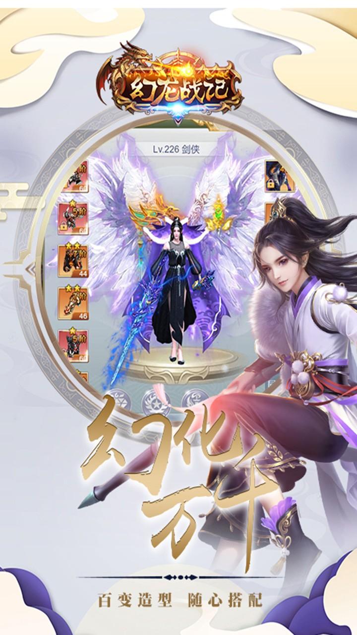幻龙战记(一剑九霄)软件截图1
