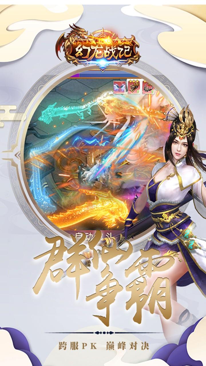幻龙战记(一剑九霄)软件截图2
