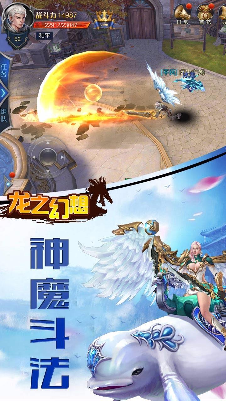 龙之幻想(魔幻版)