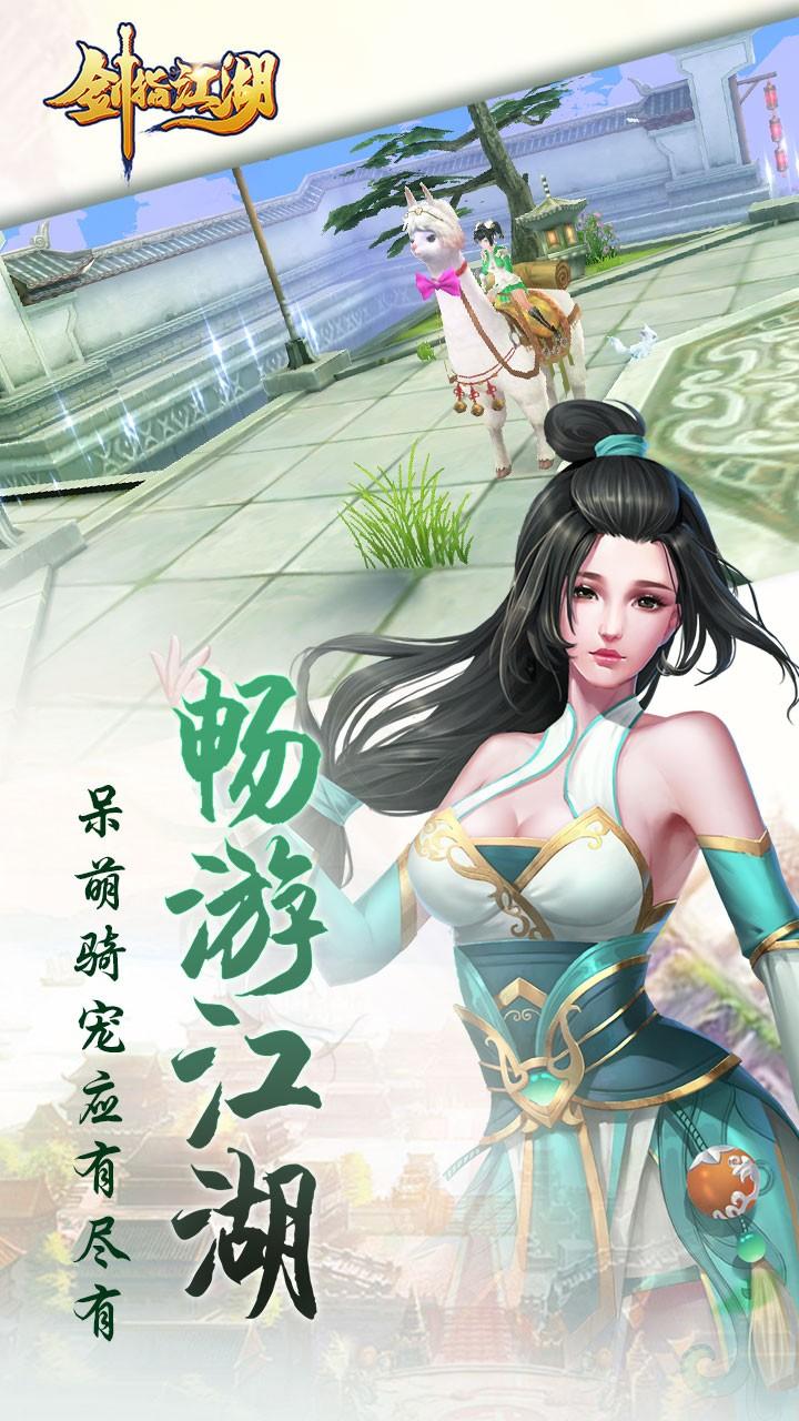 剑指江湖软件截图1