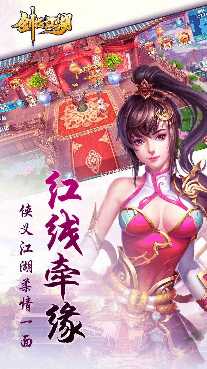 剑指江湖软件截图2