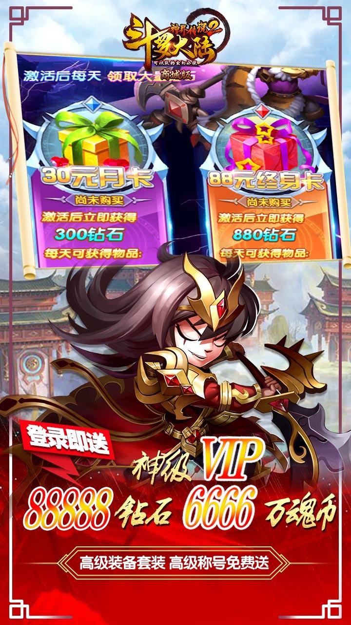 斗罗大陆神界传说2BT(商城版)