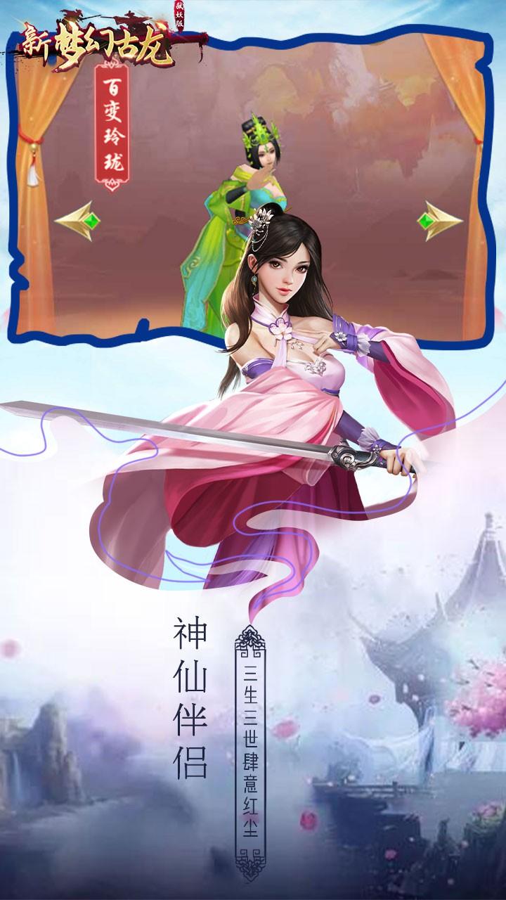 新梦幻古龙弑妖版