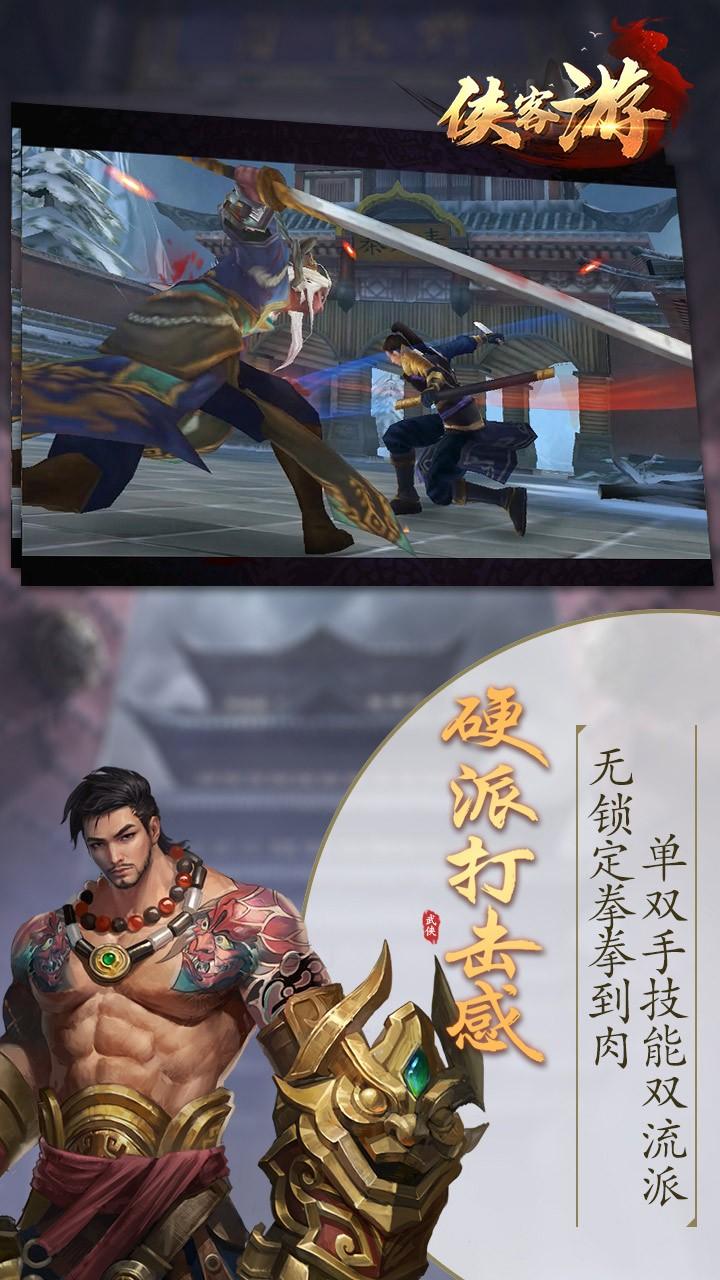 侠客游(侠骨柔情)