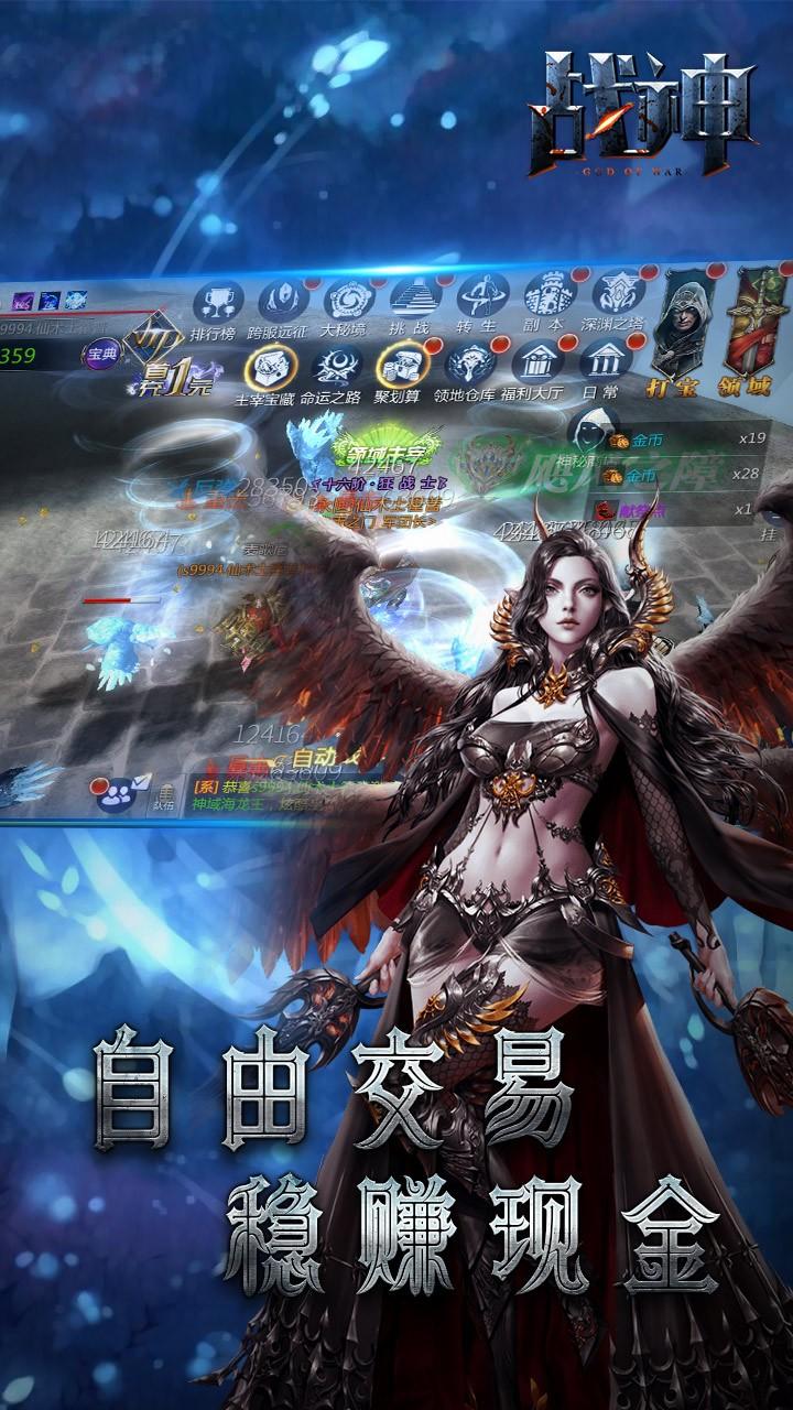 战神online