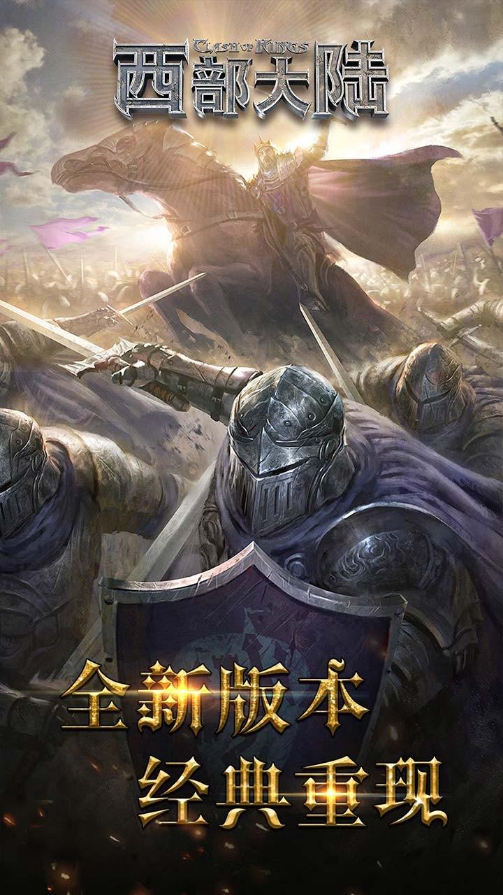 列王的纷争:西部大陆