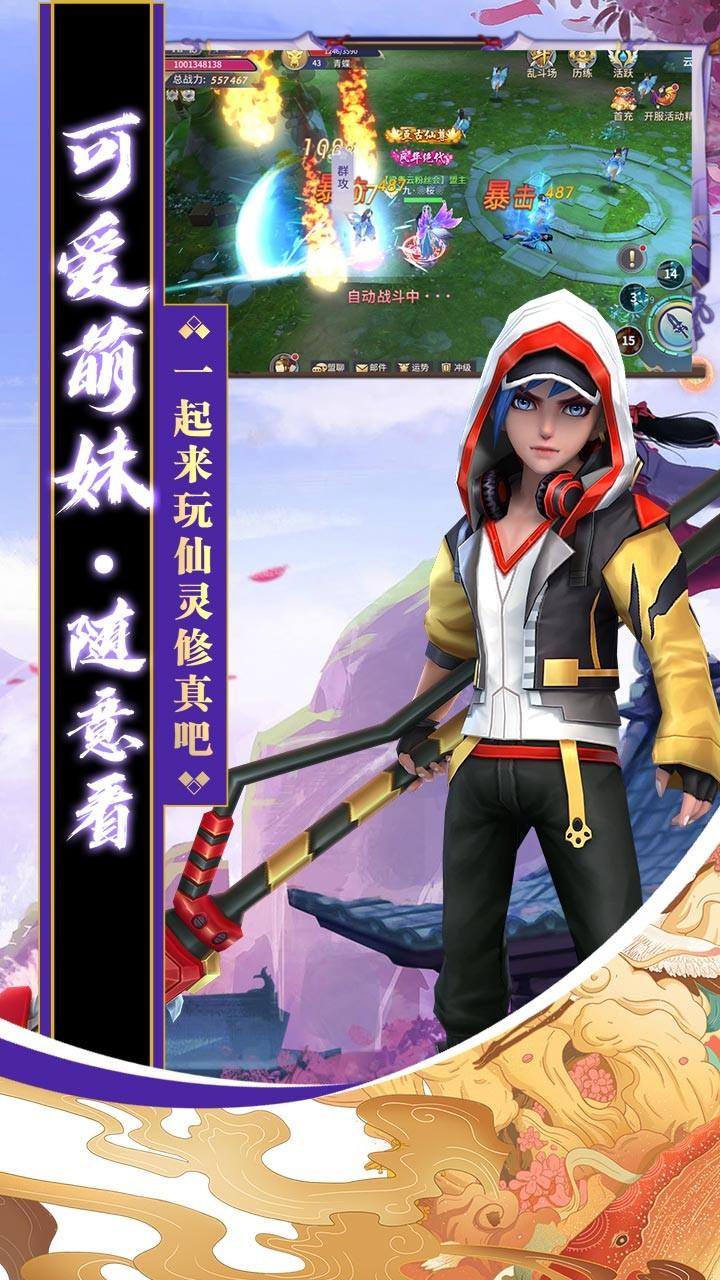 仙灵修真(福利版)