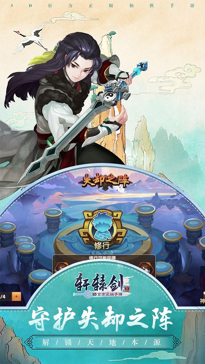 轩辕剑3软件截图2