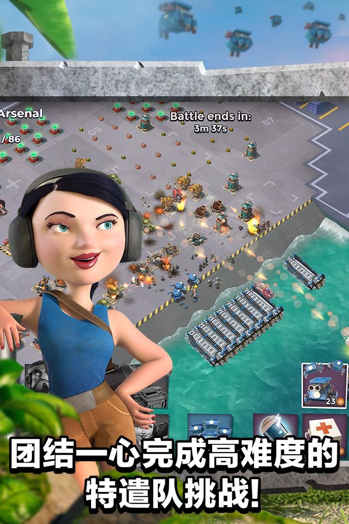 海岛奇兵软件截图0
