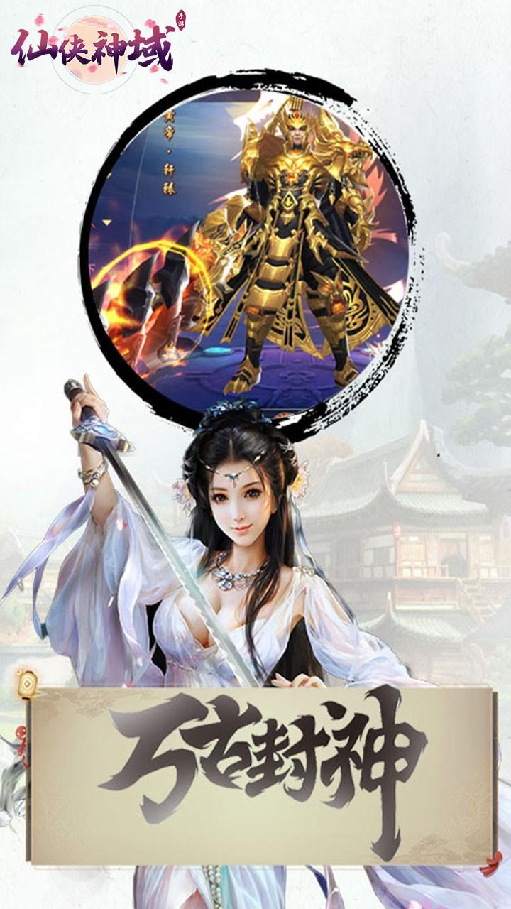 仙侠神域-全新福利